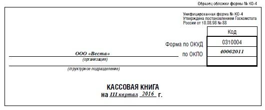 квитанция к приходному кассовому ордеру казахстан образец